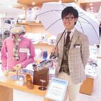 東京都・小田急新宿店本館「男性のためのUVアイテム」集めたフェア開催中!