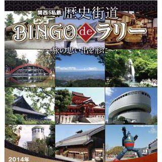 関西民営鉄道事業者5社、沿線の「歴史街道」巡るスタンプラリーを共同開催