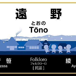 JR東日本、釜石線の駅名標リニューアル! 駅の愛称をイメージしたデザインに