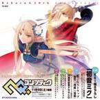 『ロードス島戦記』×『Fate』コラボ、コンプティーク12月号付録ポスター公開