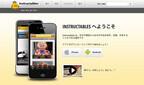 ものづくりのアイデアを世界に! DIYコミュニティ「Instructables」日本版