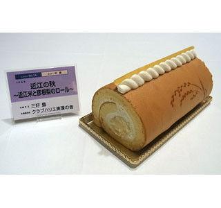 東京都お台場でロールケーキ日本一決定! 近江米と彦根梨のケーキが優勝