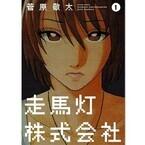 ドラマ化された話題のミステリー『走馬灯株式会社』など第1巻が無料!