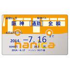 阪神バス、定期券をICカード「hanica」で発売--紛失時の再発行が可能に
