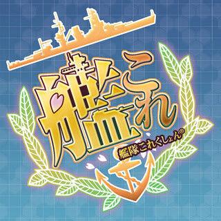 「アニメロサマーライブ2014」、追加アーティスト7組! 「艦これ」も登場