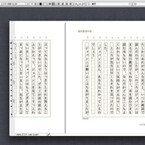 日本語を編集するためのMac用リッチテキストエディタ「Hagoromo」発売