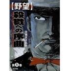 劇画界の重鎮・佐藤まさあきによる復讐物語『野望』など第1巻が無料!