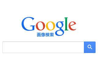 非リアがGoogleの画像検索で入力してはいけないキーワードはこれだ!
