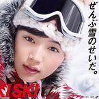 川口春奈&セカオワがスノーレジャーPR! JR東日本「JR SKISKI」キャンペーン