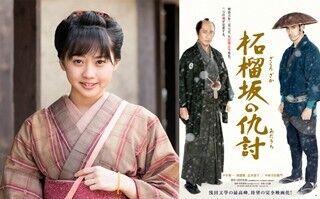 AKB48・木崎ゆりあ、本格時代劇デビュー! 言葉遣いで「たくさん怒られた」