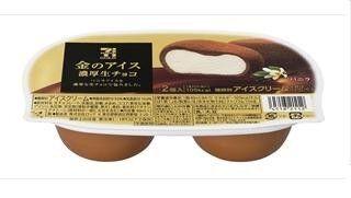 セブン&アイ、生チョコでバニラを包んだ「セブンゴールド 金のアイス」発売