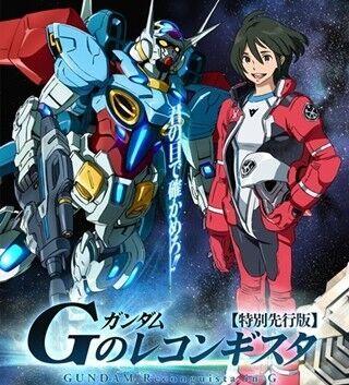 富野由悠季『ガンダム Gのレコンギスタ』10月放送開始、主要キャストも明らかに