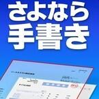 ソースネクスト、書類を美しく作れるソフト「さよなら手書き」