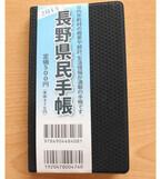 全国人気NO.1県民手帳は断トツで長野県。その中身には郷土愛がいっぱい!