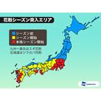 """東京都が""""本格""""花粉シーズンに突入--神奈川・千葉・埼玉など6県も"""