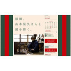 グッチが「日本の手仕事を伝える」サイトをリニューアル。1回目は「鏡師」を紹介
