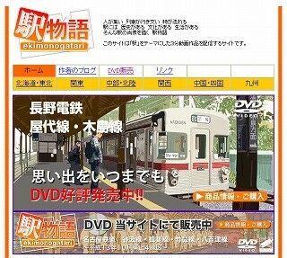 長野電鉄屋代線の全13駅を収録、木島線の現役時代の風景も収めたDVDを発売