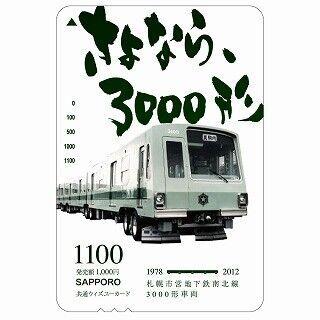 札幌市営地下鉄南北線3000形が3月引退! 記念の共通ウィズユーカードを発売
