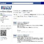 アメリカンホーム保険、Facebook公式ページ開設「顧客の声を業務に生かす」