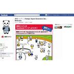 損保ジャパン、公式Facebookページ開設 - 「やけどの応急処置」なども掲載