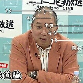 JR九州全面協力! 「ニコニコ超会議」で世界初「485系公開解体買付ショー」