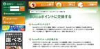 「SBIポイント」が「Suicaポイント」とポイント交換提携サービスを開始