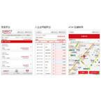 三菱東京UFJ銀行、スマホ向けアプリ提供--残高照会・入出金明細照会など可能