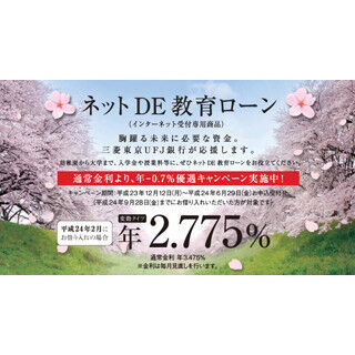 三菱東京UFJ銀行、「ネットDE教育ローン」金利優遇キャンペーンを実施