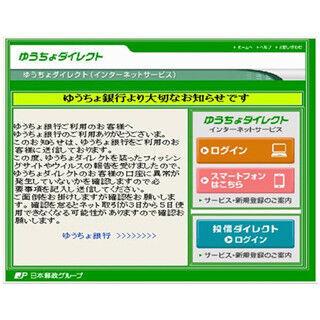 ゆうちょ銀行をかたるフィッシングサイトに注意! - フィッシング対策協議会