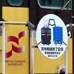 岳南鉄道「機関車・電車祭り」 - 機関車めぐりとミステリー列車を楽しむ