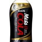 トクホのコーラが登場 - 食事時の脂肪吸収を抑える働き