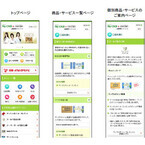 大垣共立銀行、スマホ向けホームページ開設 - 「店舗・ATM GPSナビ」も開始