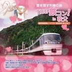 特急レッドアロー貸切でお見合い - 「~愛を探す列車の旅~ The 鉄コン! 」