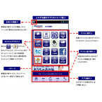 みずほ銀行、スマホ専用新サービス『みずほ銀行アプリ for Android』開始