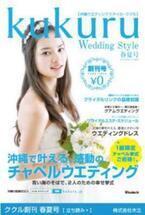 沖縄県の結婚式はご祝儀1万円!?沖縄県で初めての結婚総合情報誌「ククル」誕生