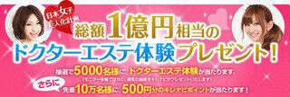 総額1億円キャンペーン!「日本女子美人化計画」で、歯を白く美しくするクーポンをプレゼント