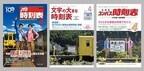 松山ケンイチ&瑛太が時刻表3誌の表紙をジャック! 『僕達急行』公開記念で