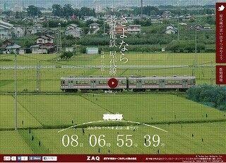 3月いっぱいで廃止される長野電鉄屋代線、記録映像をインターネットで公開