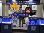 5月22日都市型水族館「すみだ水族館」が東京スカイツリータウン内にオープン
