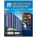 ABC-MARTのフラッグシップストア、池袋サンシャイン通りに4/14オープン!