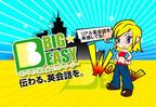 早朝から深夜まで無理なく使えるオンライン英会話「BIG★EASY」がスタート
