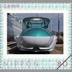 E5系「はやぶさ」3/5でデビュー1周年 - 「スタマガネット」で記念切手発売