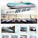 E6系も登場! 東京駅発着の新幹線をデザインしたフレーム切手を3/28発売
