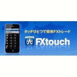 松井証券、スマートフォン向けFXアプリケーション「FXtouch」を導入