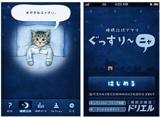 iPhoneアプリで楽しみながら睡眠管理。「ぐっすり~ニャ」無料配信開始