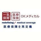 持病がある人でも加入可、アクサ生命が新医療保険『OKメディカル』販売開始