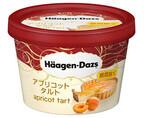 ハーゲンダッツの新アイスクリーム「アプリコットタルト」