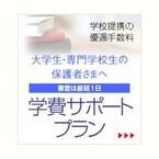 オリコ、宮崎大学で「学費サポートプラン」のサービスをスタート