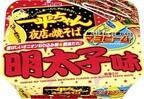 「明星 一平ちゃん夜店の焼そば」に明太子味が登場