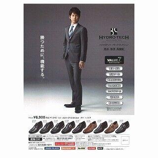 チヨダの大人気ラインに新イメージキャラ、平岡祐太さん&山口もえさん登場
